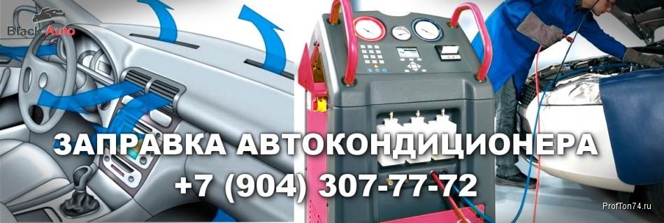Заправка кондиционеров авто в Челябинске