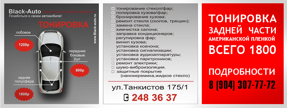 Тонировка авто в Челябинске всего 1800 руб.