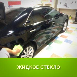 Нанесение жидкого стекла на кузов авто