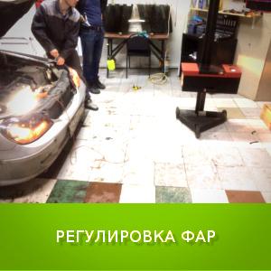 Регулировка фар в Челябинске