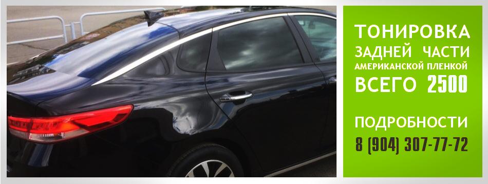 Тонировка авто в Челябинске американской пленкой 2500 руб.