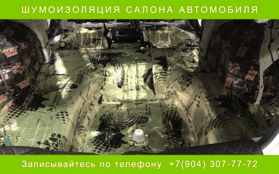 Шумоизоляция салона машины в Челябинске